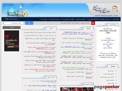 Rahpouyan.com