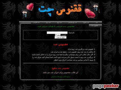 ghoghnooschat.net