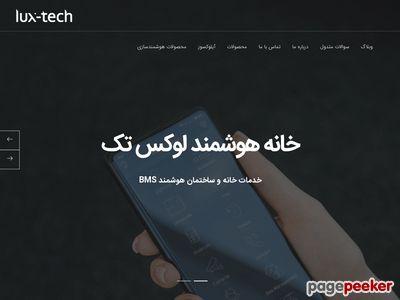 Lux-Tech.ir