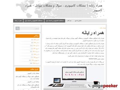 hamrahrayaneh.blog.ir